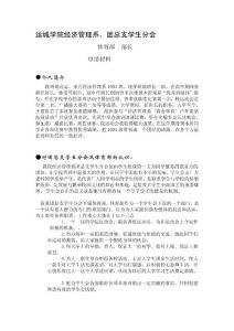 [精品]陈惠冬 请求资料 &#..