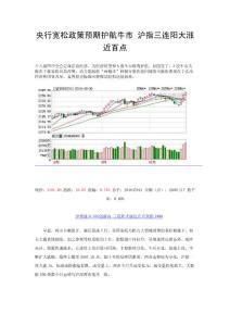 央行宽松政策预期护航牛市 沪指三连阳大涨近百点