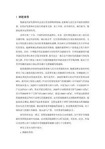 中国非常规能源潜力分析