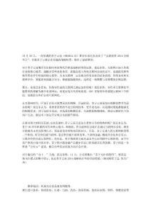 z苏宁云商张近东:零售业互..