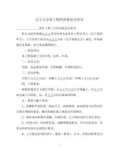 建筑工程分项工程承包协议书10个(土方、模板等)