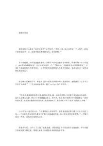 z花果金融创始人:中国P2P..