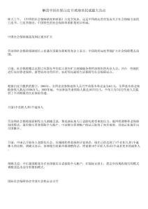 解读中国社保白皮书 政府亲..