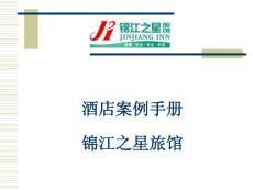 锦江之星旅馆运营手册
