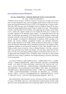中医基础理论(中英文对照)