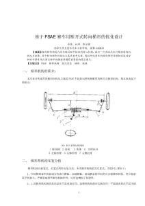 45 - 基于FSAE赛车用断开..