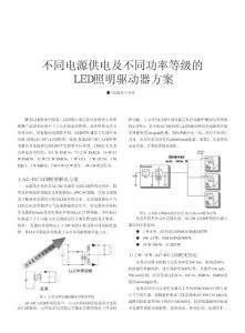 不同电源供电及不同功率等级的LED照明驱动器方案
