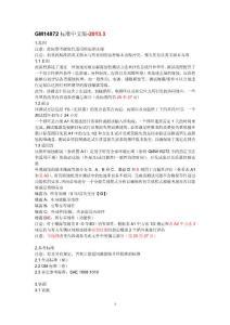 GMW14872-2013标准中文版