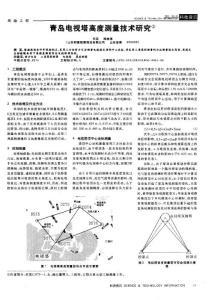 青岛电视塔高度测量技术研究