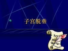 中国医学 中医妇科 子宫脱垂2