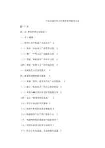 宁波北城色小区物业管理服务方案(可编辑)