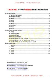 2015考研中国建筑史考点精讲及经典题型精讲