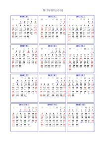 2013年日历(带农历)