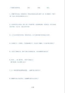 三年级数学思维训练(65题)
