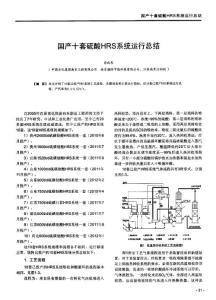 国产十套硫酸HRS系统运行总结