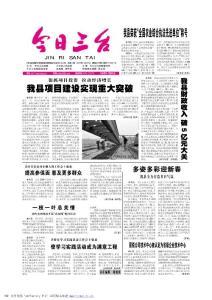 """我县荣获""""全国农业综.."""