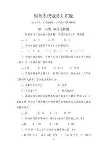財政系統業務知識題庫(單選題_多選題_判斷題)2014年9月24日