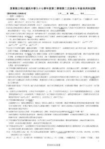 屏东县立明正国民中学九十..