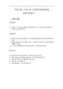 中国石油IC卡零售信息管理系统故障分析报告