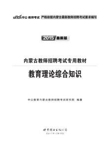 内蒙古教师招聘教育理论综合知识