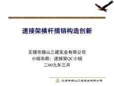 【建筑QC】速接架横杆插销构造创新(锡山三建)