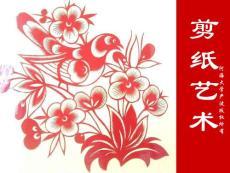 中国民间艺术史--剪纸艺术