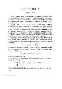 Riemann假设 (Ⅰ)