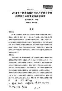 2012年廣州市海珠區社區人群腦卒中患病率及危險因素流行病學調查