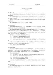 广东省国家公务员录用面试..