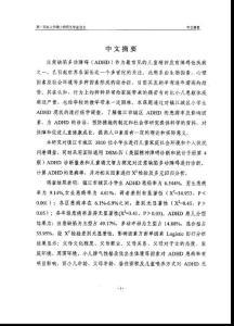 镇江城区小学生注意缺陷多动障碍及影响因素流行病学调查