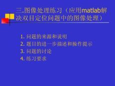 [资料]matlab软件图像处理..