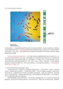biochemistry e6 翻译