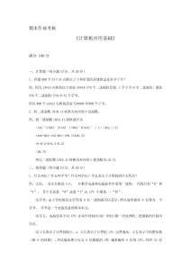 东北师范大学2014秋计算机应用基础作业答案