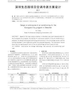 深圳生态园项目空调冷源方案设计