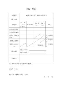 前期物業管理服務商務標