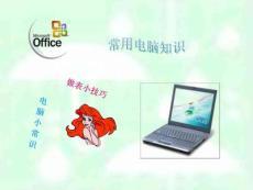 常用办公软件知识office基本操作培训课件