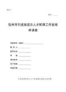 配偶工作安排申请书