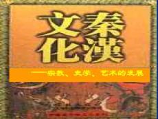 历史:第17课《昌盛的秦汉..
