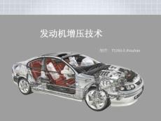 汽車發動機增壓技術(渦輪增壓)