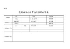 贵州省学前教育幼儿资助申请表