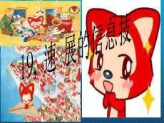 【精品课件】青岛版科学六..