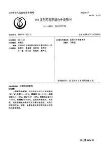 鲜花 花卉保鲜剂配方及制备方法 鲜花保鲜技术专利资料汇集