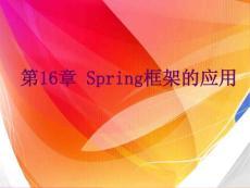 SpringMVC框架详解
