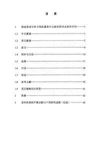 筛选型老年听力残疾量表中文版的研译及初步应用