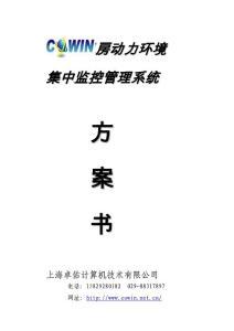 卓佑機房動力情況集中監控系統計劃[優質文檔]