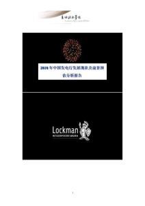 """2010年中国""""十二五""""发电行业发展现状及前景预估分析报告"""