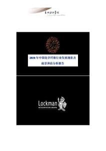 """2010年中国""""十二五""""化学纤维行业发展现状及前景预估分析报告"""