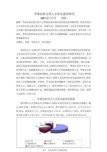 6詹娟-调研报告