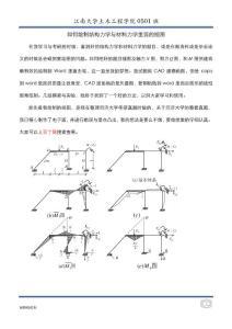 如何绘制结构力学与材料力学里面的插图