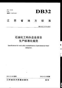 石油化工码头企业安全生产标准化规范(DB 32 T2171-2012)